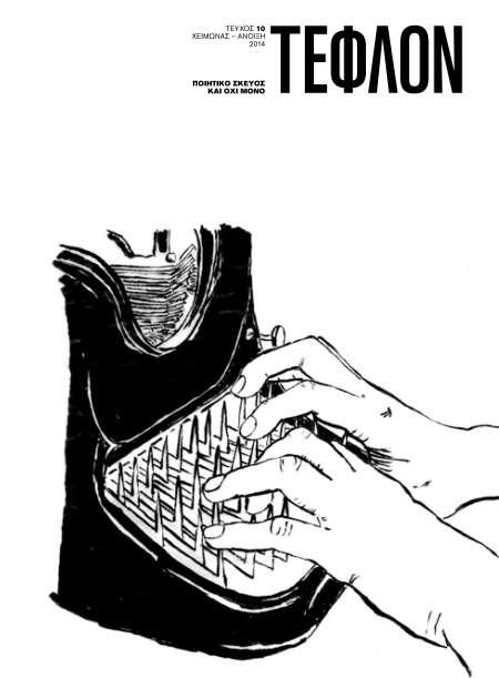 περιοδικό Τεφλόν, τεύχος 10
